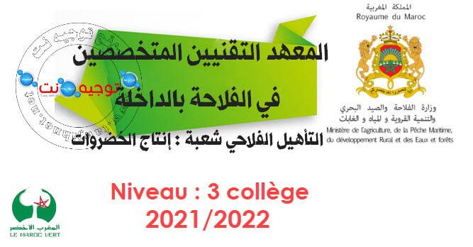 Concours qualification Agricole institut Dakhla 2021 - 2022