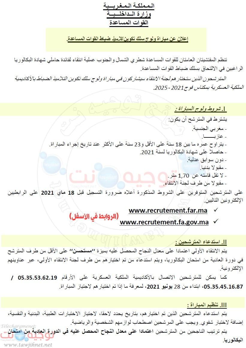 Concours officiers  Recrutement FA Forces Auxiliaires 2021