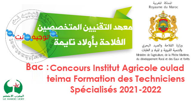 Concours Institut oulad teima Techniciens Spécialisés 2021 معهد التقنيين المتخصصين فيالفلاحة بأولاد تايمة