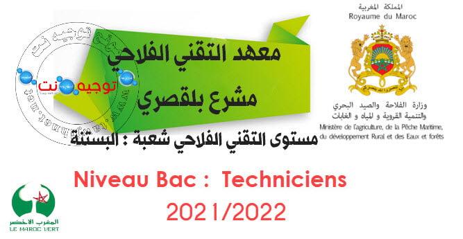 Concours Techniciens  Mechraa Belksiri 2021 - 2022