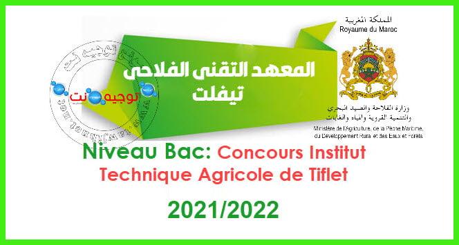 Concours Techniciens Agricole Tiflet 2021  - 2022 المعهد التقني الفلاحي بتيفلت