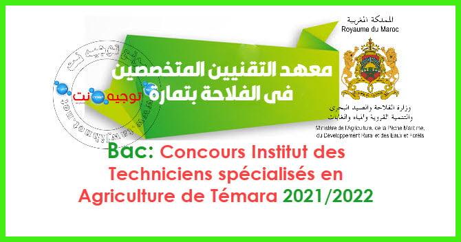 Concours Techniciens Spécialisés Agriculture Témara  2021 - 2022 معهد التقنيين المتخصصين في الفلاحة بتمارة