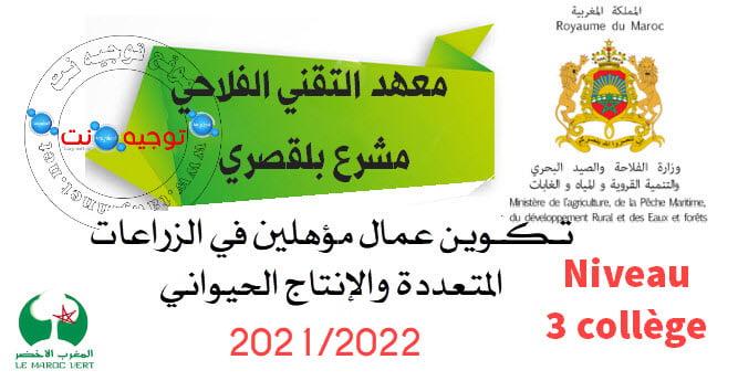 Concours Qualification Institut Mechraa Belksiri 2021 - 2022 المعهد التقني الفلاحي بمشرع بلقصيري
