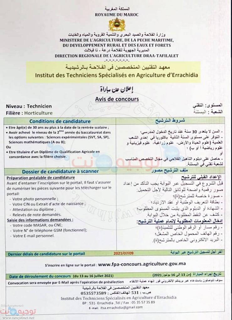 Concours Institut Agricole Errachidia Techniciens  2021 - 2022 معهد التقنيين المتخصصين بالرشيدية