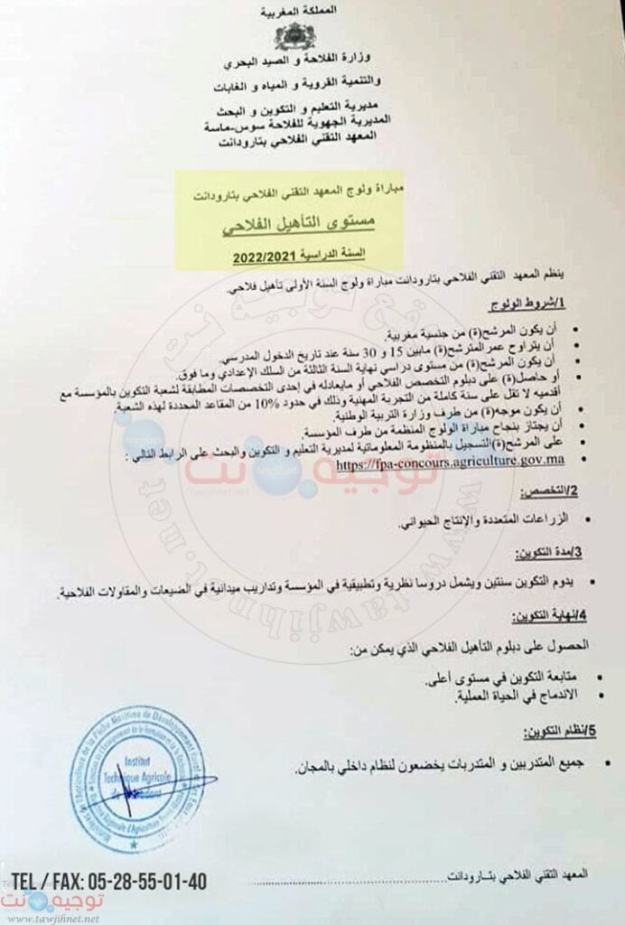 Concours Qualification Agricole Taroudant  2021 المعهد التقني الفلاحي بتارودانت