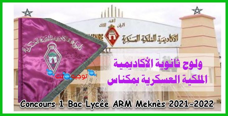 Concours  Lycée Académie Royale ARM  Meknes 2021 2022