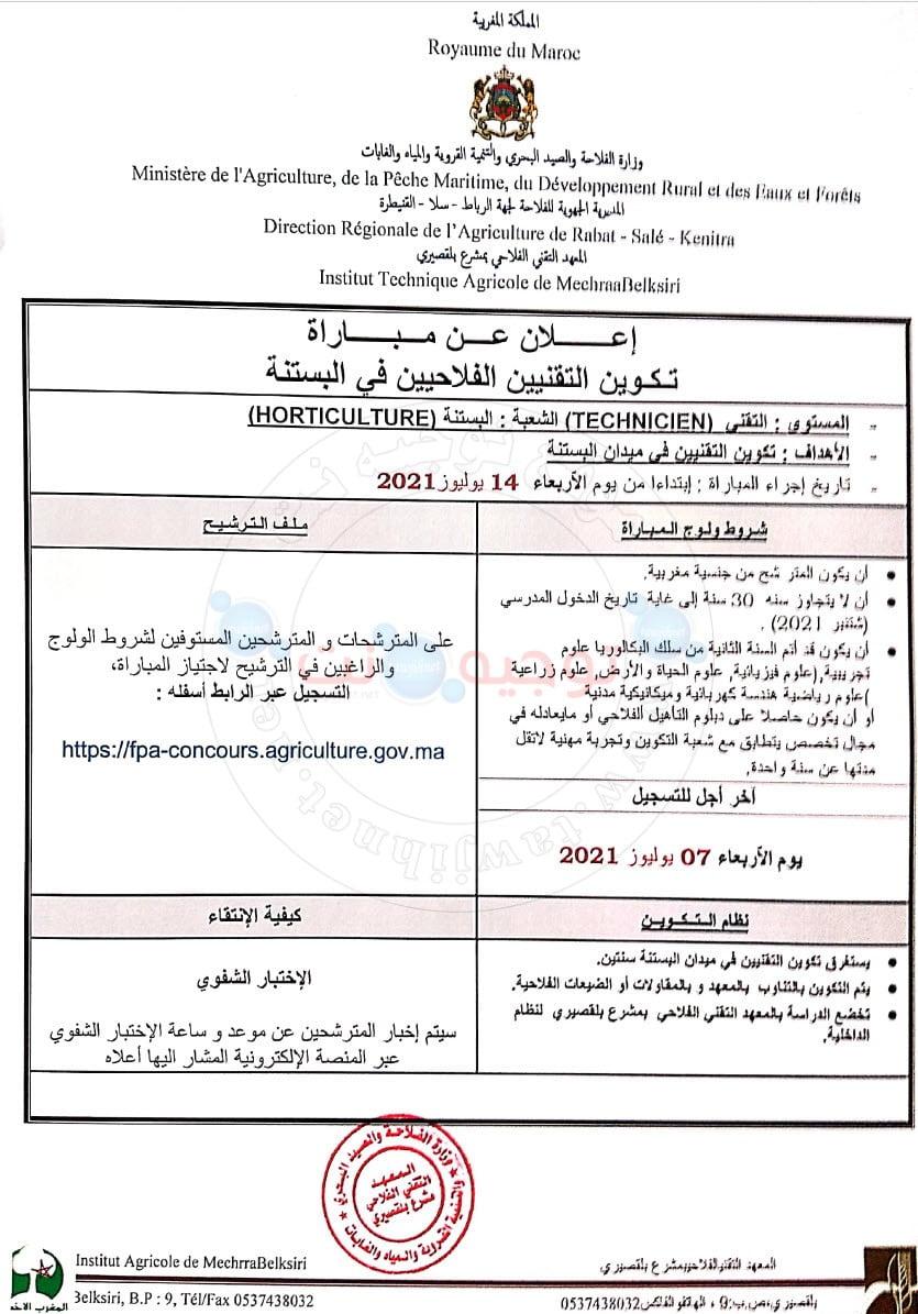 Concours Techniciens  Mechraa Belksiri 2021 - 2022 تقني مشرع بلقصري معهد institut
