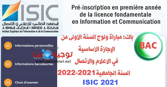 Bac Concours  ISIC Rabat  2021 - 2022