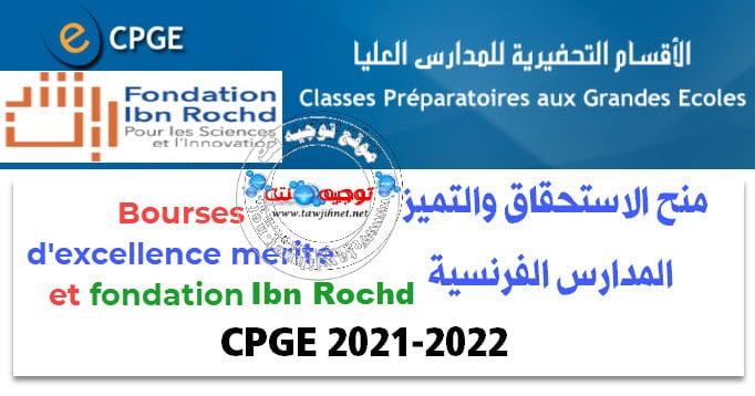 Programme d'excellence, bourse de mérite et bourse de la fondation ibn Rochd 2021