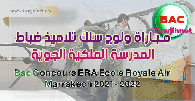 Bac Concours ERA Marrakech Recrutement Far ma  2021 - 2022