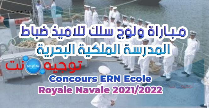 Bac Concours ERN Casa Recrutement far ma 2021- 2022