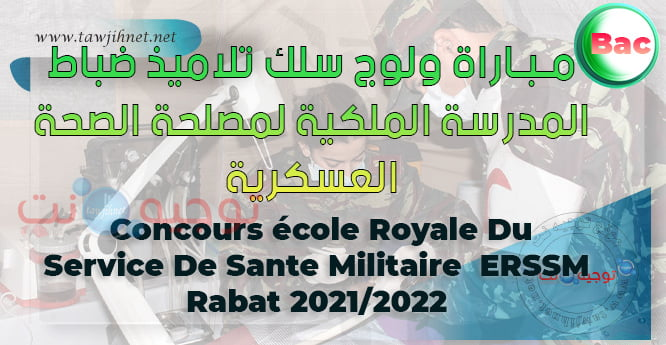 Bac Concours  ERSSM Sante Militaire far ma 2021 - 2022