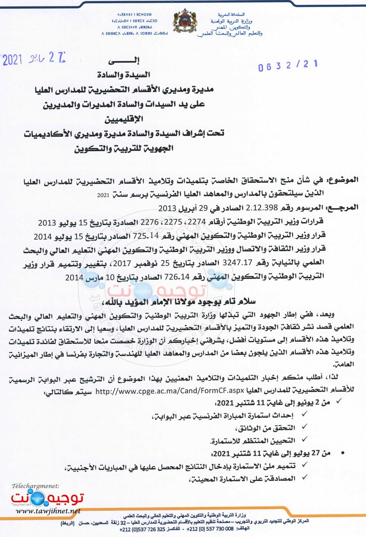 CPGE Merit scholarships OCP France Morocco Foundation 2021 2022