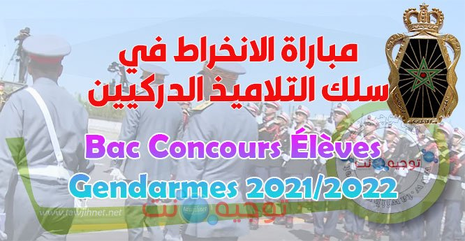 Bac Concours Gendarme 2021 recrutement gr ma مباراة الدرك الملكي 2021 Recrutement.gr.ma