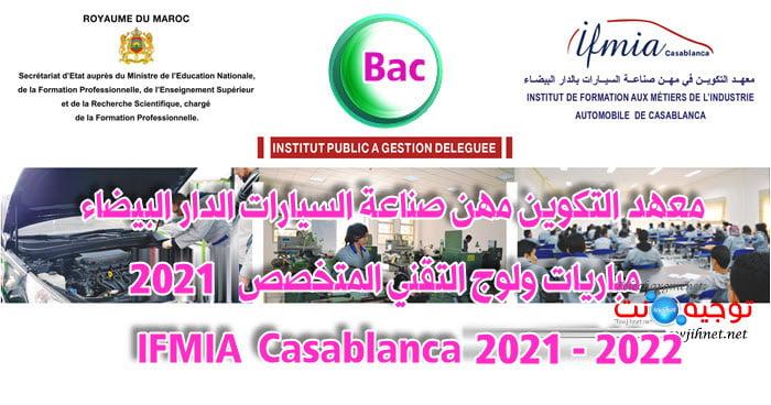 Concours IFMIA Casa  Casablanca 2021 - 2022