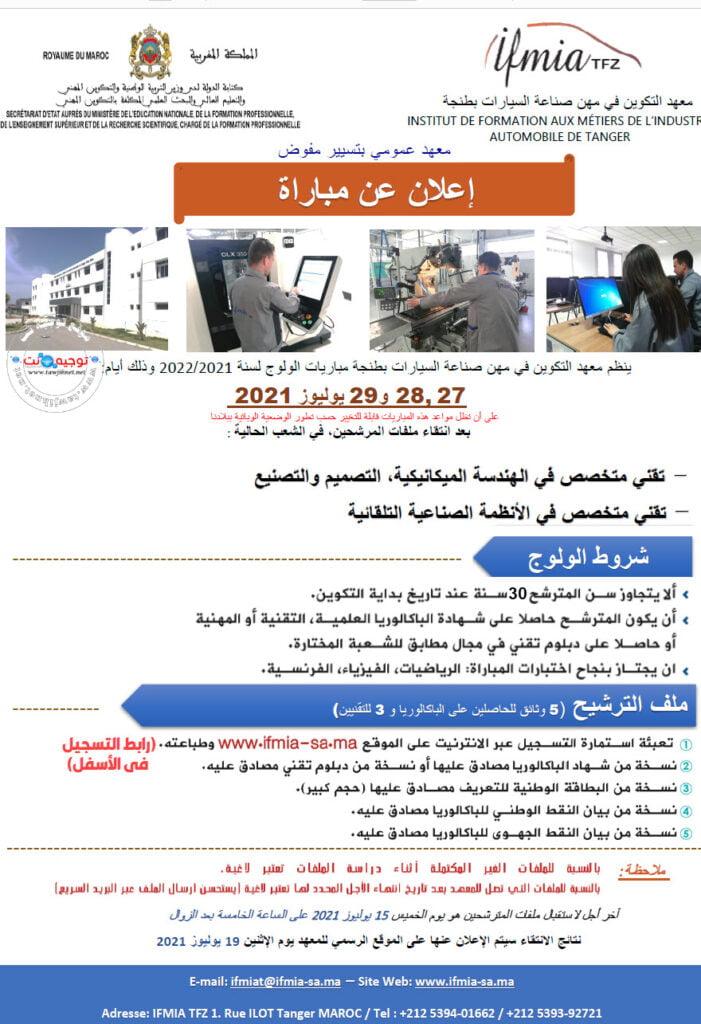 Concours Instituts IFMIA Tanger 2021 - 2022