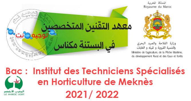 Concours Institut Techniciens Spécialises Meknès ITSHM 2021 -2022 معهد التقنين المتخصصين في البستنة مكناس