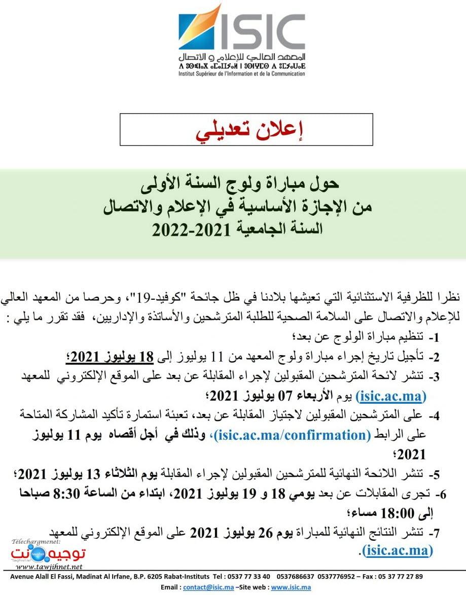 إعلان تعديلي مباراة ولوج المعهد العلي للاعلام والاتصال Avis Rectificatif
