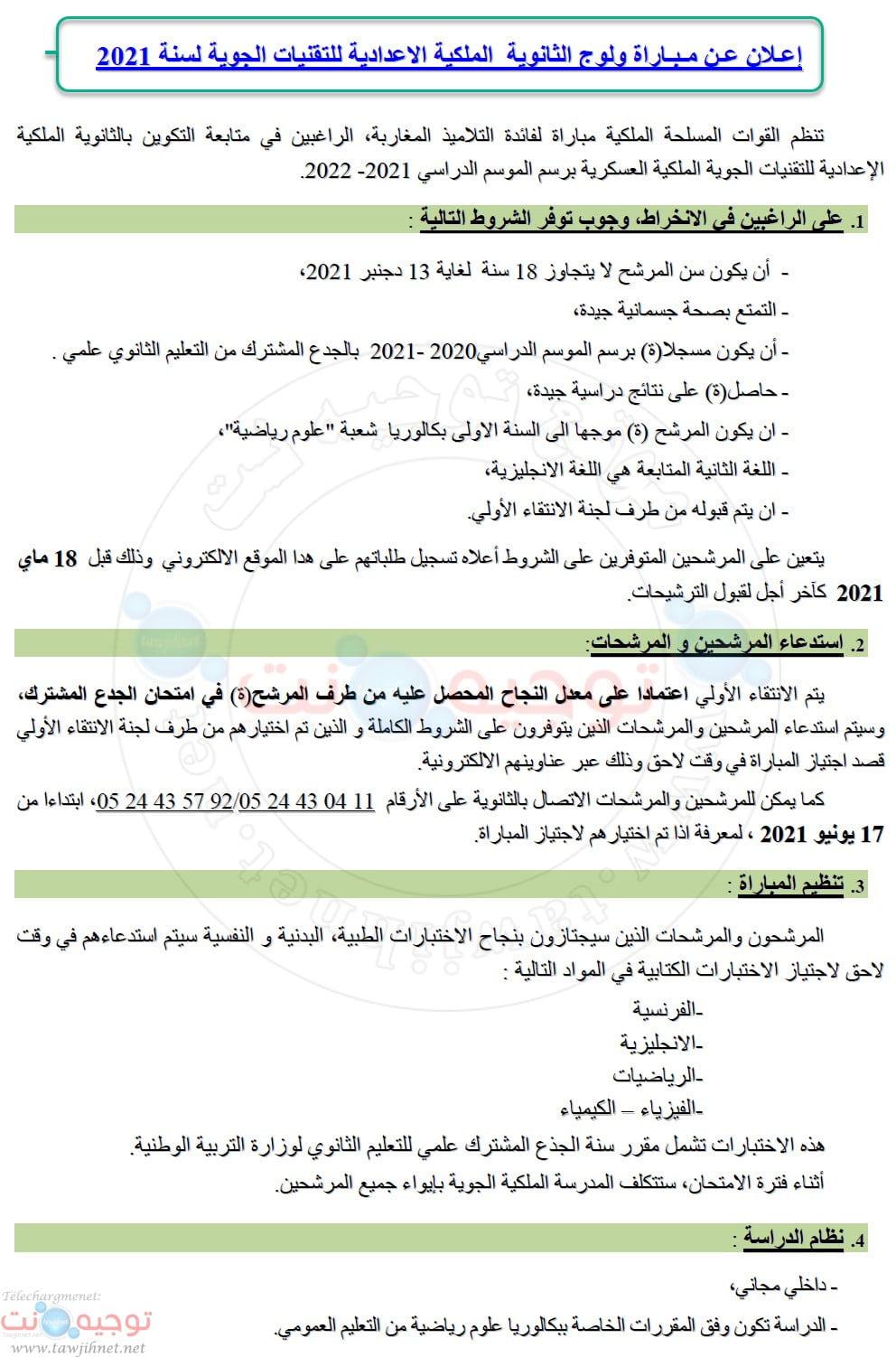 Concours Collège Royal Marrakech CRPTA   2021 -2022 الثانوية الاعدادية مراكش التقنيات الجوية