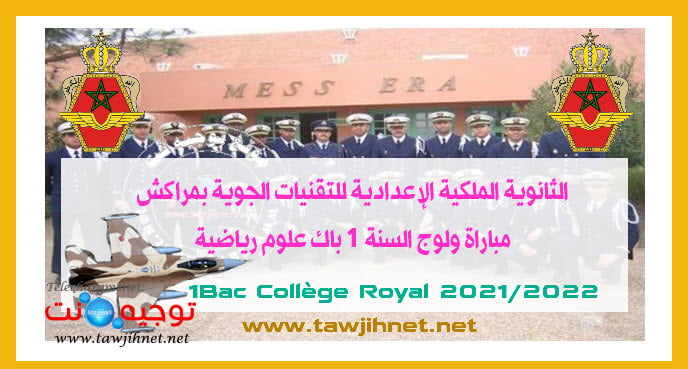 Concours Collège Royal Marrakech CRPTA   2021 -2022