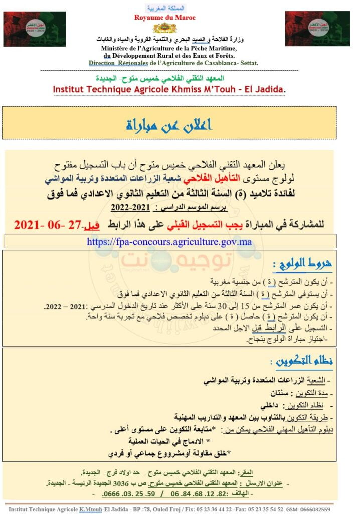 Institut Technique Agricole Khmiss M'Touh – El Jadida Qualification polyculture élevage 2021 / 2022