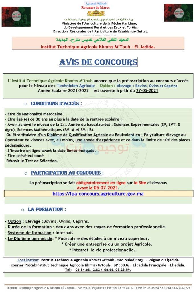 Concours Technicien Agricole Khmiss M'Touh – El Jadida 2021 التقني الفلاحي خميس فتوج الجديدة