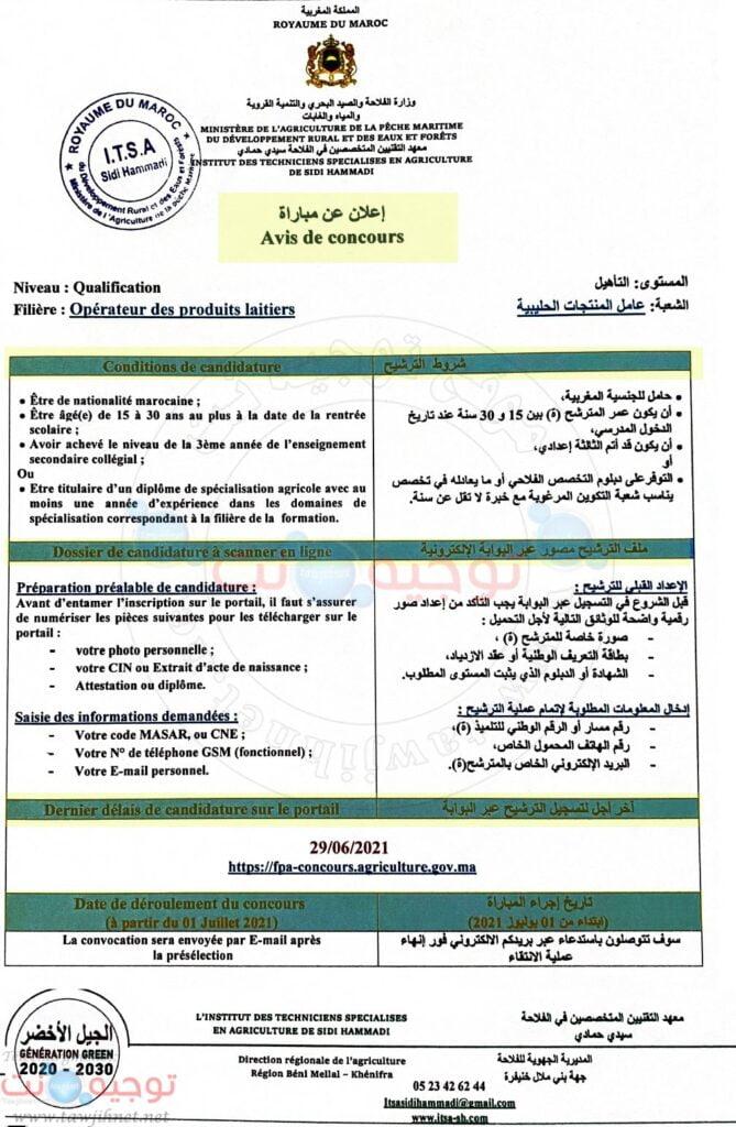 Qualification Opérateur des produits Laitiers  Sidi Hammadi 2021