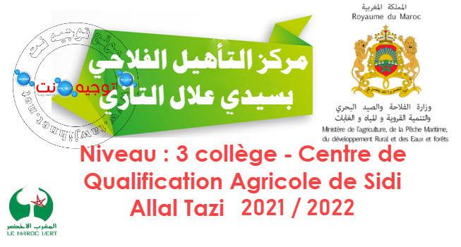 Concours Centre Qualification Agricole Sidi Allal Tazi2021 - 2022 مركز التأهيل الفلاحي بسيدي علال التازي