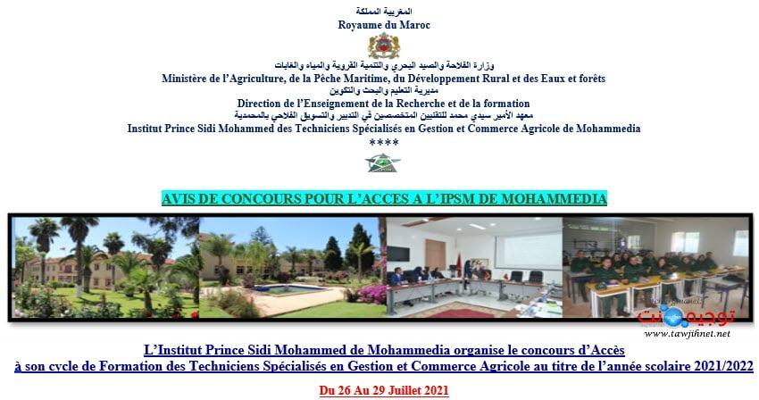 معهد الأمير سيدي محمد للتقنيين المتخصصين في التدبير والتسويق الفلاحي بالمحمدية IPSM