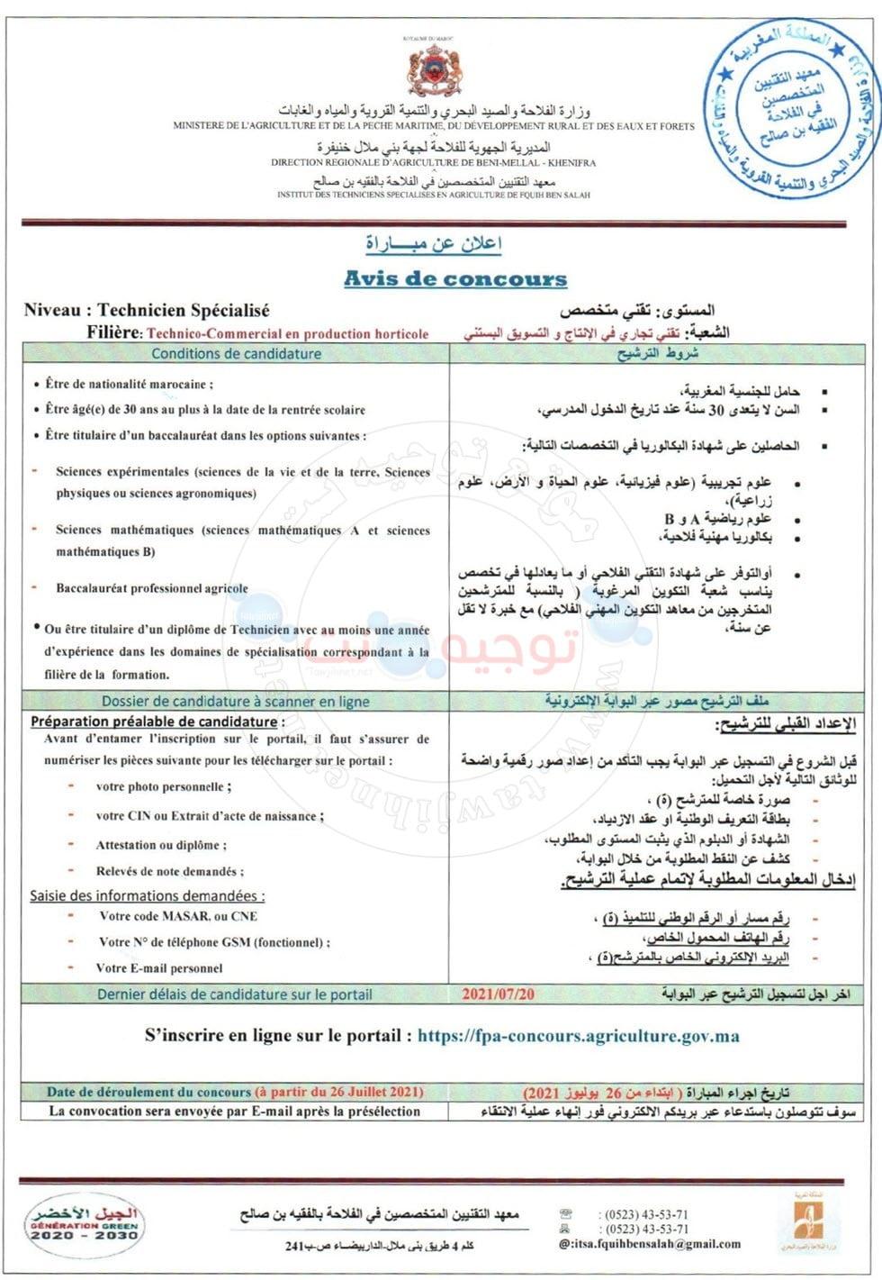 Concours Institut TS Agriculture Fquih Ben Salah 2021 Technico Commercial en Production Horticole (شعبة تقني تجاري في الانتاج والتسويق البستني)