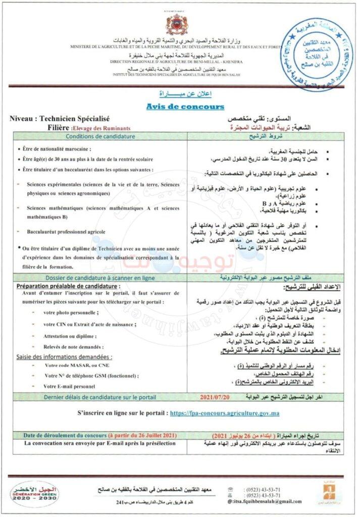 Concours Institut TS Agriculture Fquih Ben Salah 2021 Elevage des Ruminants (شعبة تربية الحيوانات المجترة)