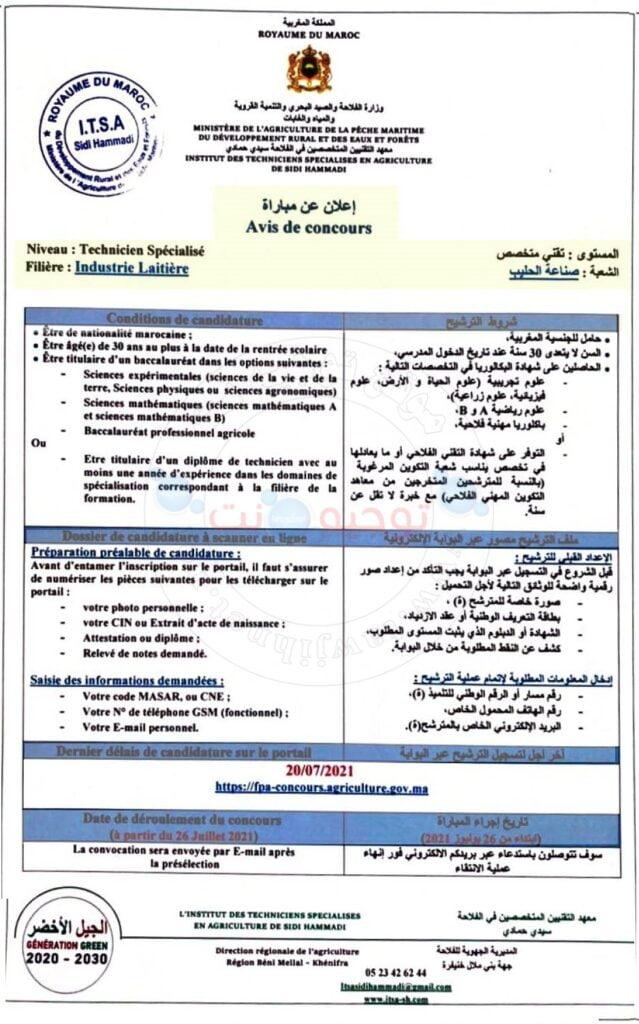 Concours Institut Techniciens Spécialises Agriculture Sidi Hammadi 2021 معهد التقنيين المتخصصين في الفلاحة سيدي حمادي