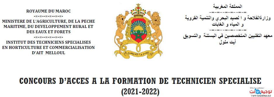 Concours ITSA AIT MELLOUL COMPLEXE HORTICOLE AGADIR 2021 - 2022