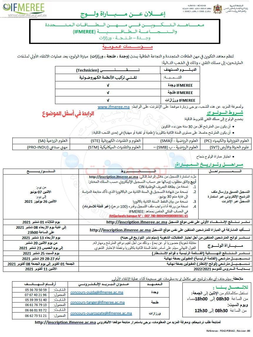 Concours Technicien IFMEREE OujdaTanger Ouarzazate 2021-2022