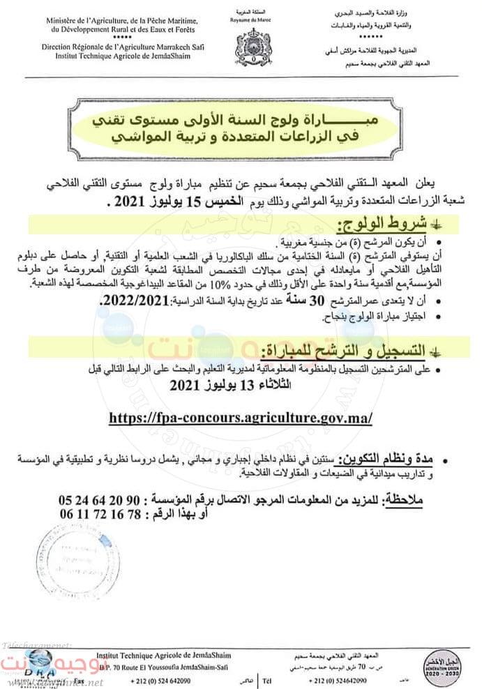 Concours Techniciens Agricoles jemaa Shaim Safai 2021 2022 معهد التقنيين جماعة سحيم اسفي