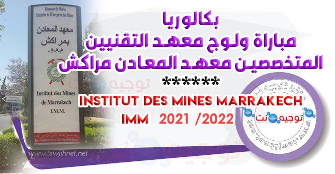 Concours IMMMarrakech Institut Mines 2021 2022 معهد المعادن مراكش