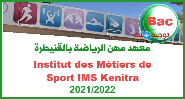 Résultats définitifs IMS Kenitra Concours institut  Sport 2021  2022