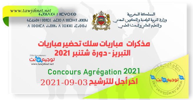 Concours cycle préparation Agrégation Septembre 2021 مباريات الدخول إلى السنة الأولى من سلك تحضير مباريات التبريز ( دورة شتنبر 2021)