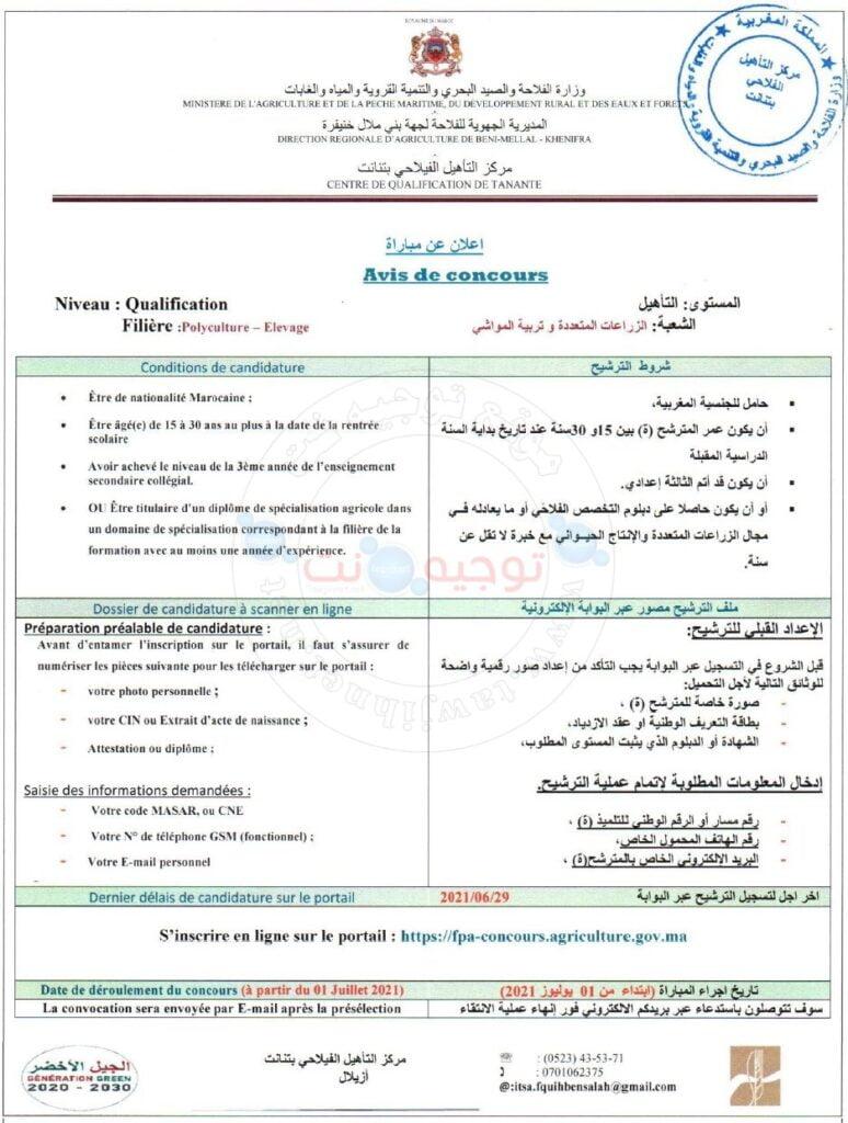 Concours Centre de Qualification Agricole Tananate 2021 مركز التأهيل الفلاحي تنانت إقليم أزيلال