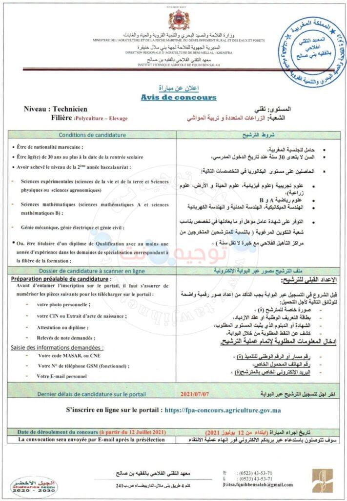 Concours Technicien Agricole Fquih Ben Salah 2021 -2022 معهد التقني الفلاحي الفقيه بن صالح 2021 Polyculture- Elevage (شعبة الزراعات المتعددة وتربية المواشي)