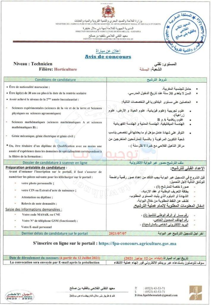 Concours Technicien Agricole Fquih Ben Salah 2021 -2022 معهد التقني الفلاحي الفقيه بن صالح 2021 Horticulture (شعبة البستنة)
