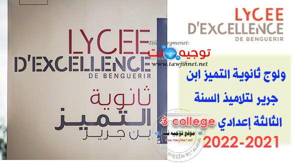 Lydex Benguérir 3collégial  Candidature 2021 2022 ولوج ثانوية التميز ابن جرير