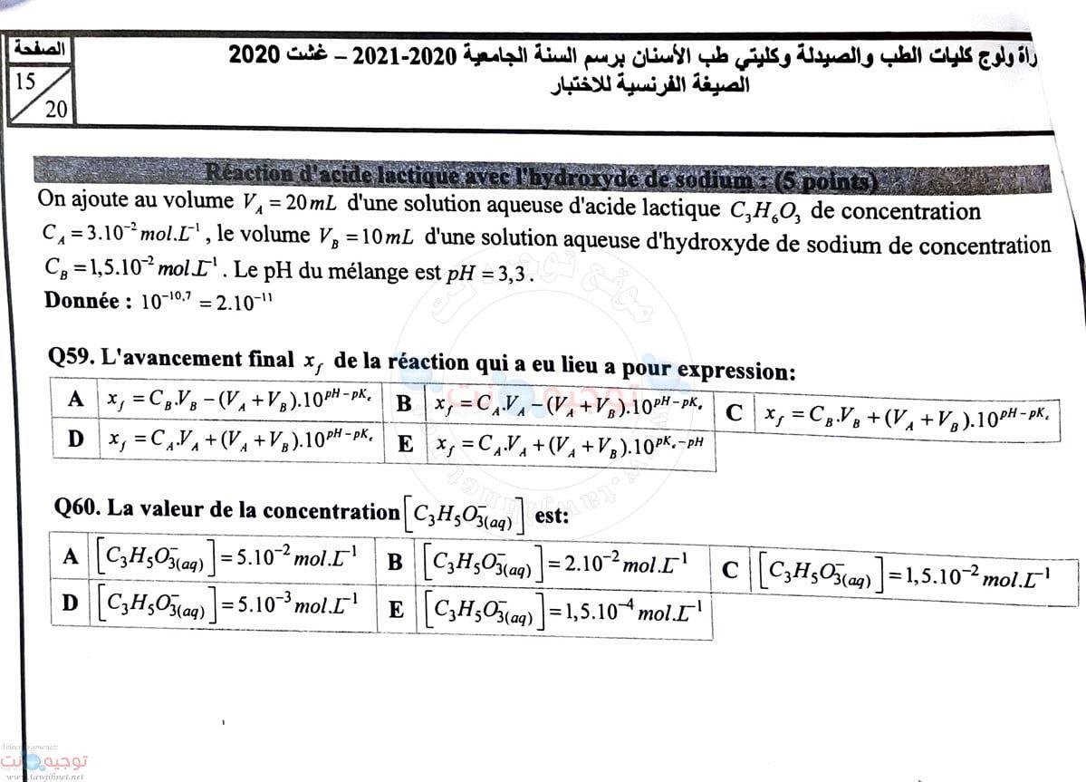 concours-commun-medecine-pharmacie-dentaire-2020_Page_15.jpg