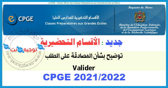 Bac CPGE Maroc Classes Préparatoires 2021 - 2022 valider