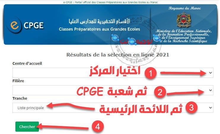 LP resultats CPGE نتائج الأقسام التحضيرية
