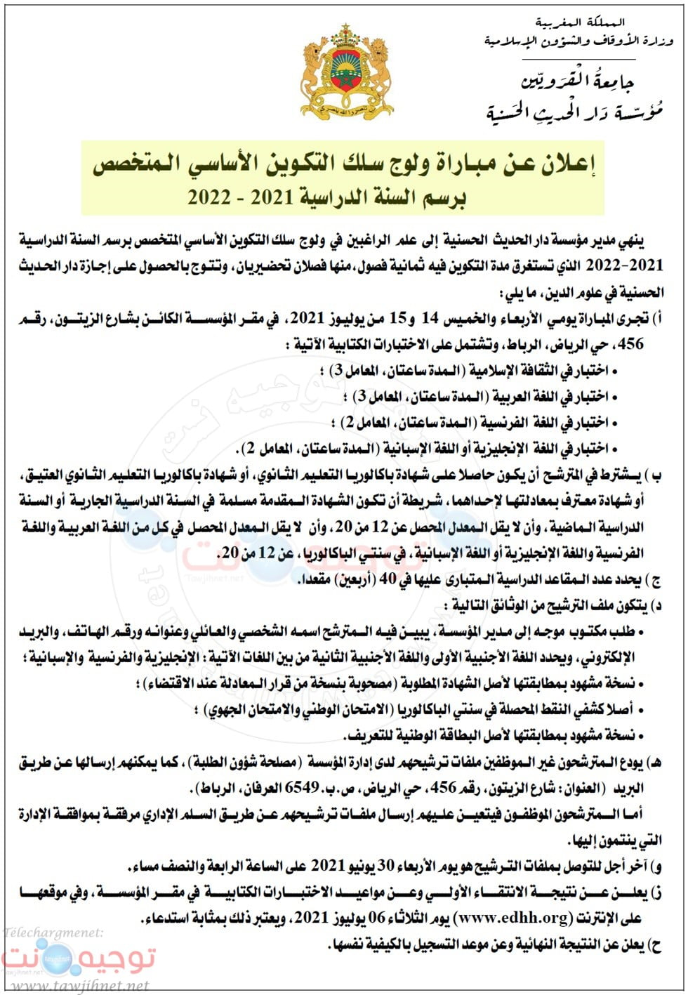 Concours Dar El Hadith El Hassania Bac Rabat مؤسسة دار الحديث الحسنية 2021 2022