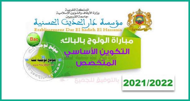 Concours Dar El Hadith El Hassania Bac Rabat 2021 2022 باك مؤسسة دار الحديث الحسنية