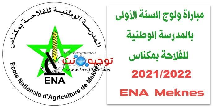 Résultats de Présélection Concours ENAM ENA Meknès 2021 2022