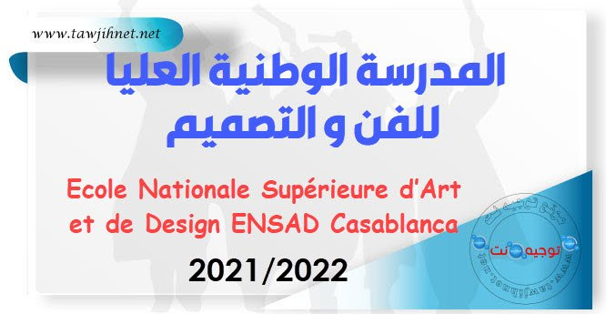 ENSAD Casa Ecole Nationale Supérieure Art  Design 2021 2022