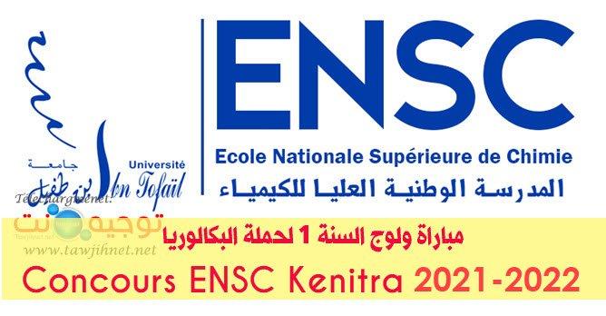 Concours ENSC Kénitra  Chimie  2021 - 2022 المدرسة الوطنية العليا للكيمياء بالقنيطرة